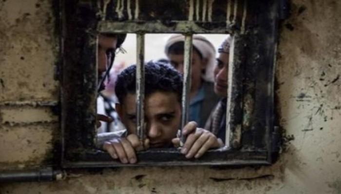 رابطة حقوقية يمنية: 1800 مختطف ومخف في سجون الحوثيين