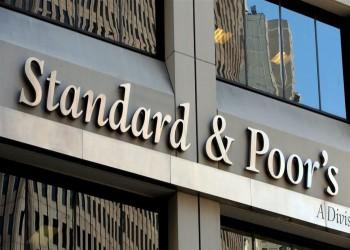 ستاندرد آند بورز: بنوك السعودية قادرة على احتواء المخاطر المالية
