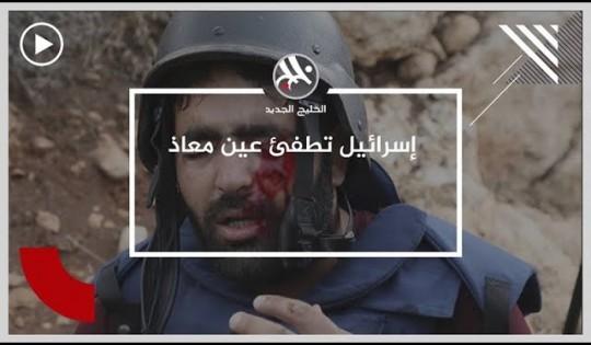 حملة تضامن واسعة مع الصحفي الفلسطيني معاذ عمرانة