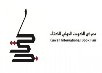 بريطانيا أول ضيف شرف لمعرض الكويت الدولي للكتاب