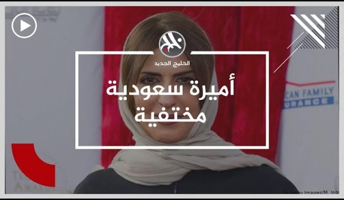 أميرة مختفية في السعودية.. هل انضمت إلى قائمة المختفين من العائلة الحاكمة؟