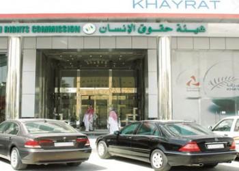 هيئة حقوق الإنسان السعودية توصي بقانون يجرم التمييز العنصري