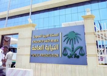 السعودية.. السجن 55 عامًا لـ18 شخصا متهمين بالفساد