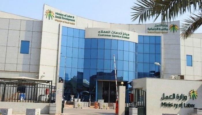 العمل السعودية تستثني المنشآت الجديدة من شرط التوطين