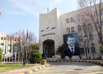 داخلية الأردن تلغي مؤتمرا حول الأديان يشارك فيه إسرائيليون
