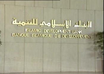 مصر تحصل على حزمة قروض جديدة من الإسلامي للتنمية