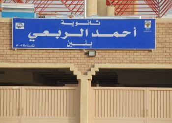 عدوى الاستجوابات تنتقل إلى مدرسة في الكويت