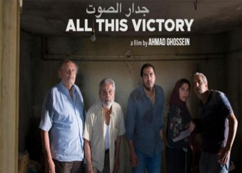 """""""جدار الصوت"""".. عندما يحاصر ضجيج الحرب لبنانين حالمين بالخلاص"""