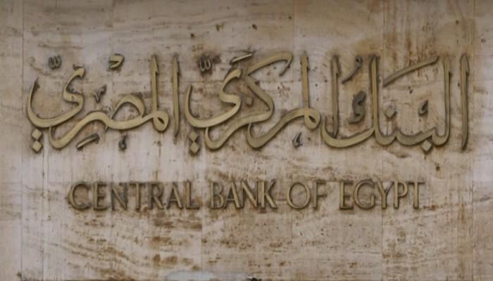 أذون خزانة مصرية جديدة تتجاوز مليار دولار