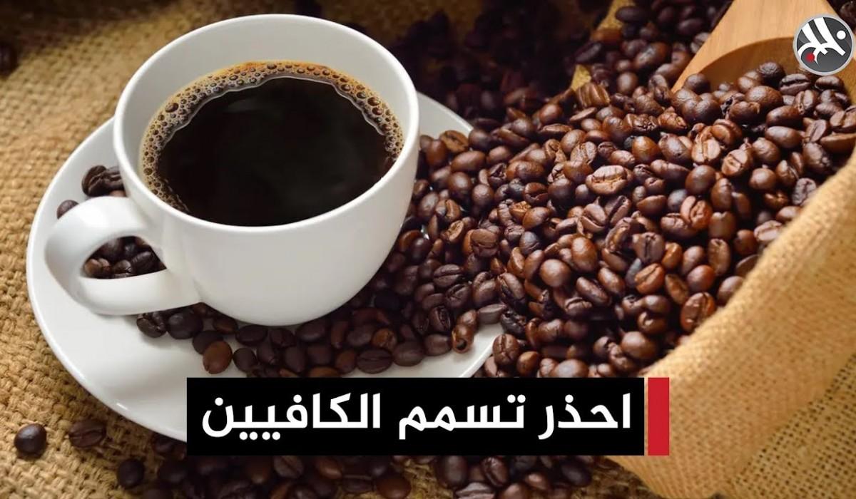 إدمان القهوة يجعلك عرضة للإصابة بنوع من التسمم.. هل سمعت عنه؟