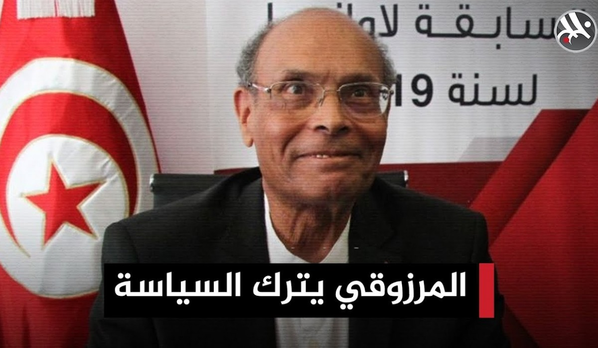 بعد مرارة الهزيمة الانتخابية.. المرزوقي يترك السياسة