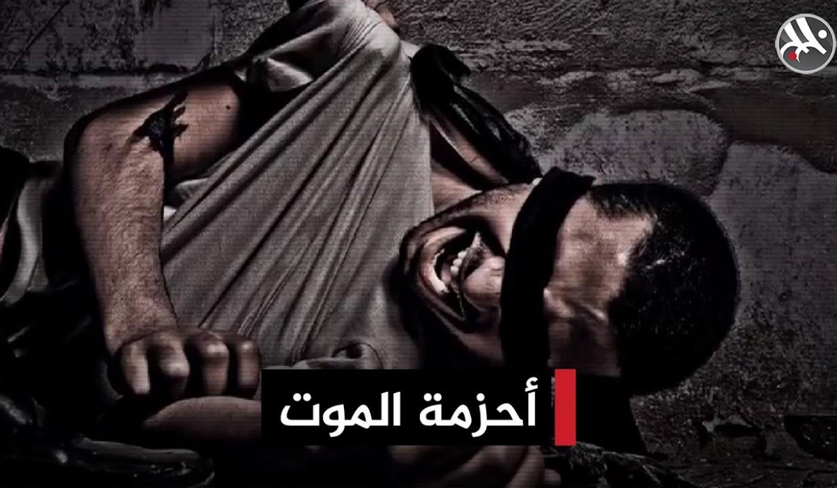 أحزمة الموت.. تحقيق يفتح ملف السجون السرية والاغتيالات في عدن