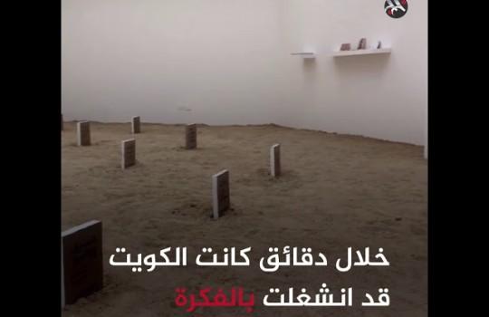 مقبرة للكتب في الكويت
