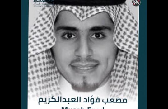 حملة اعتقالات جديدة في السعودية