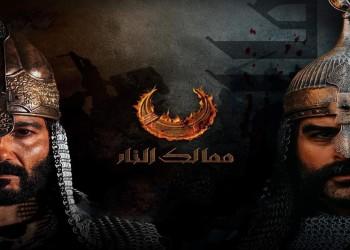 مسؤول تركي سابق: مسلسل ممالك النار يشوه تاريخ الإسلام