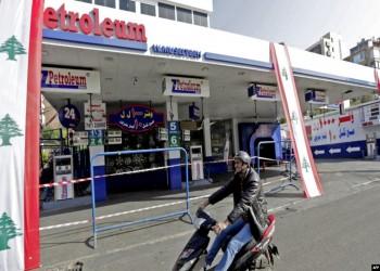 محطات وقود لبنان تعلن إضرابا عاما الخميس