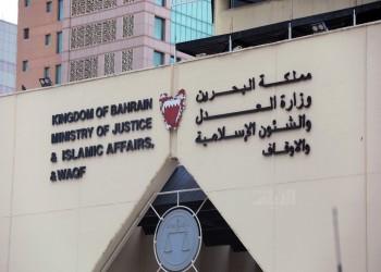 تأييد سجن بحريني 3 سنوات بتهمة الانضمام لجماعة إرهابية