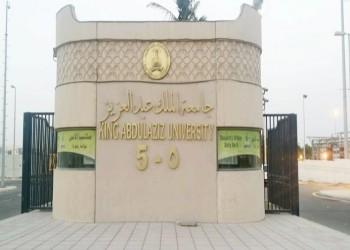 جامعتان سعوديتان ضمن قائمة أفضل 200 أكاديمية بالعالم