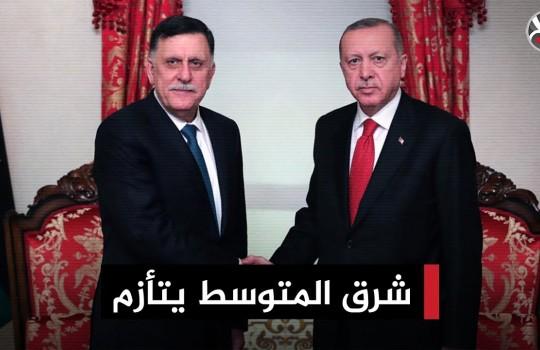 شرق المتوسط يتأزم عقب توقيع اتفاقين بين تركيا وليبيا.. هل تتفاقم الأزمة؟