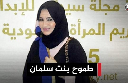 حصة بنت الملك سلمان تكشف عن طموح لها بمنصب قيادي في المملكة