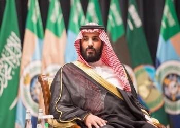 أمنستي تندد برئاسة الرياض لقمة العشرين رغم سجلها الحقوقي
