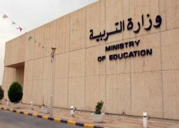 التخلص من 500 وافد في وزارة التربية الكويتية