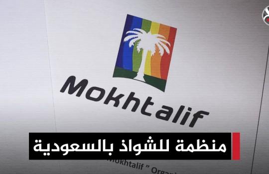 """""""مختلف"""" أول منظمة للشواذ في السعودية"""