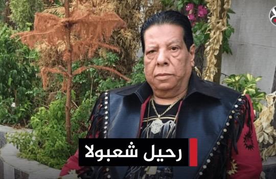 رحيل شعبولا المطرب المكوجي.. هاجم إسرائيل والبغدادي ودعم الحشد الشعبي