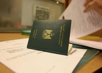 مصر تسحب الجنسية من فلسطيني حصل عليها بالغش والكذب