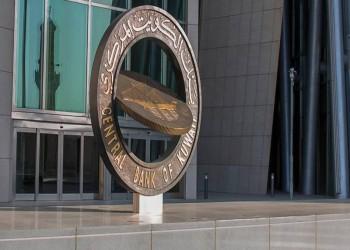 31 ديسمبر آخر موعد لإقرارات بنوك الكويت لبرنامج الأمن السيبراني