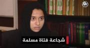 حياة 100 طالب أمريكي كانت على المحك لولا شجاعة فتاة مسلمة