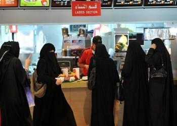 السعودية تلغي شرط تخصيص مدخلين منفصلين للعزاب والعوائل بالمطاعم