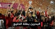 البحرين بطلة الخليج لأول مرة في تاريخها