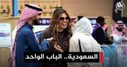 دخول المطاعم من باب واحد للجنسين.. قرار جديد يثير جدلًا بالسعودية