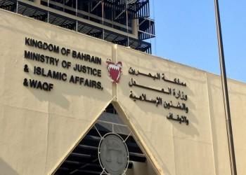 محكمة بحرينية تقضي بسجن 34 متهما بالانضمام لتيار الوفاء