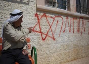 مستوطنون إسرائيليون يكتبون شعارات مسيئة للنبي محمد والعرب