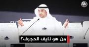من هو #نايف_الحجرف الذي عين أمينا عاما جديدا لمجلس التعاون الخليجي؟