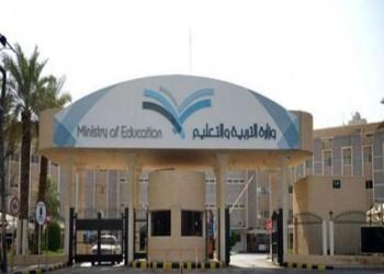 التعليم السعودية تحقق في اعتداء طالب على زميله بمكة