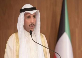 رئيس مجلس الأمة الكويتي غير راض عن أسماء بالحكومة الجديدة