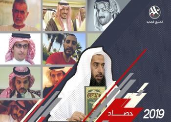 حصاد 2019.. قطار الاعتقالات بالسعودية يتسارع في غياب المكابح