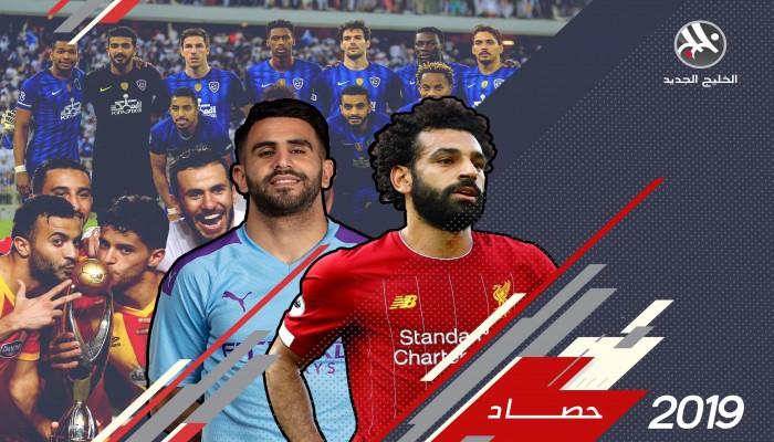 حصاد 2019.. 9 ألقاب عربية في كرة القدم