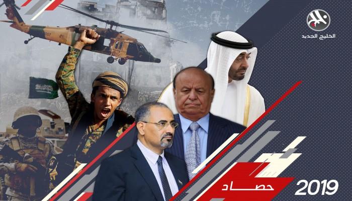حصاد 2019.. انفراط عقد التحالف باليمن وتواصل الاستنزاف السعودي
