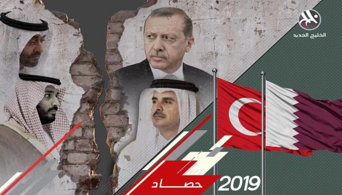 حصاد 2019.. شراكة تركية مع قطر وتدهور سعودي وعداء إماراتي