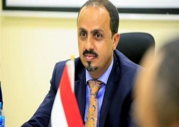 الحكومة اليمنية تستنكر اعتماد الحوثيين للنقد الإلكتروني بدلا من العملة