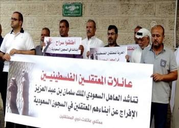السعودية تتجه للإفراج عن معتقلين فلسطينيين وأردنيين