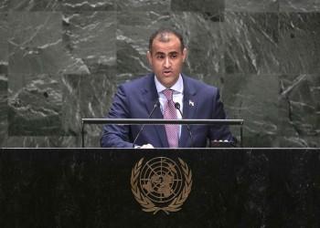 وزير الخارجية اليمني: اتفاق الرياض لم يأت لتغيير شكل الدولة
