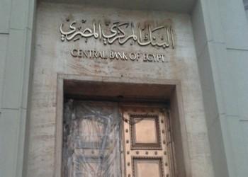 توقعات بإبقاء المركزي المصري أسعار الفائدة دون تغيير