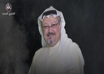 صحف غربية: أحكام قضية خاشقجي تبدد إصلاح صورة السعودية