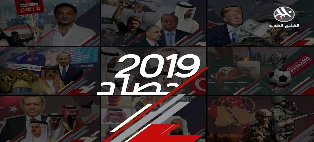 العرب 2019.. إنجازات رياضية وإخفاقات حقوقية وثورات تتجدد