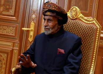 خارجية عمان تزيد الغموض حول صحة السلطان قابوس